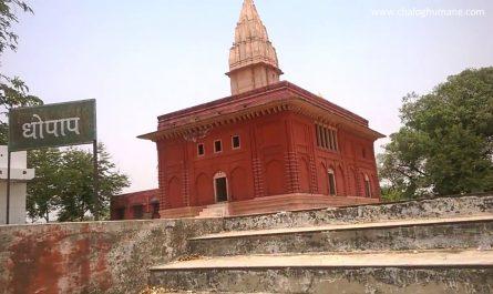 Dhopap Sulatnpur UP