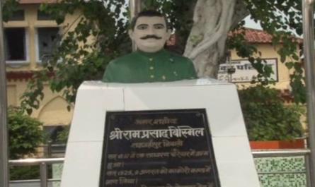 Shahjahanpur Ram Prasad Bismil Smarak