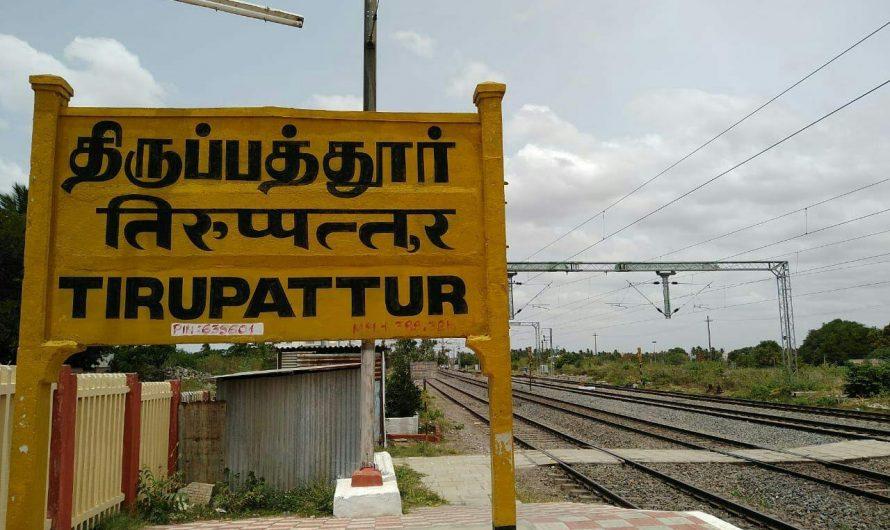 3 Best Places for Tour in Tirupattur